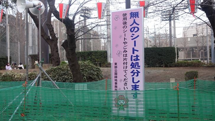 上野恩賜公園 宴会